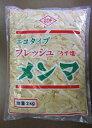 フレッシュうす塩メンマ(エコタイプ)2kg【丸松物産】「調味料 各種料理素材 バーベキュー 業務用」【RCP】