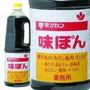味ぽん 1.8L【ミツカン】「ぽん酢 調味料 業務用」【RCP】