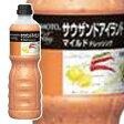 サウザンドアイランドドレッシング 1L【味の素】業務用 調味料 「サラダ 調味料 業務用」【RCP】