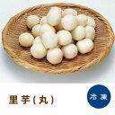 里芋 (丸) 500g里いも さといも サトイモ 業務用野菜...