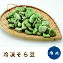冷凍野菜 そら豆500g「空豆 ソラマメ 冷凍食品 業務用」【RCP】