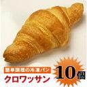 冷凍パン クロワッサン 約19g×10個入【テーブルマーク】「おやつ 朝食 冷凍クロワッサン 自然解凍 冷凍食品 業務用」【RCP】