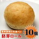 冷凍パン 胚芽ロール 約24g×10個入【テーブルマーク】「ロールパン 朝食 おやつ 冷凍食品 業務用」【RCP】