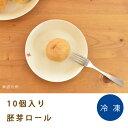 胚芽ロール 約24g × 10個入 テーブルマークロールパン 朝食 おやつ 業務用