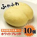 冷凍パン ホワイトブレッド 約24.5g×10個入【テーブルマーク】「おやつ  クリスマス お誕生日会冷凍食品 業務用」【RCP】