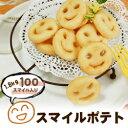 スマイルポテト 4LB(約1.81kg)【日本マッケインフーズ】「フライドポテト ポテト 冷凍食品 業務用」【RCP】