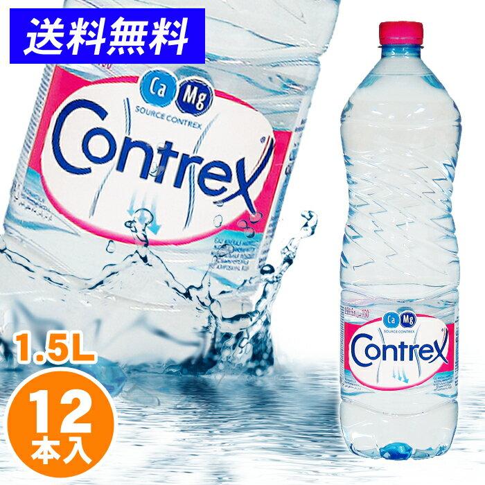 コントレックス 1500ml × 12本 1ケース ミネラルウォーター 賞味期限 2019年7月以降 [水市場]