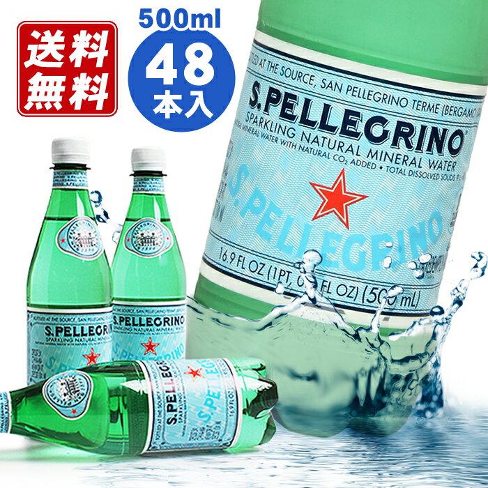炭酸水 サンペレグリノ [SAN PELLEGRINO] 500ml×48本入 直輸入モデル 直送モデル硬水 Sparkling water スパークリングウォーター最安値挑戦中 自在【RCP】