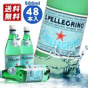 炭酸水 サンペレグリノ 500ml × 48本 SAN PELLEGRINO 正規輸入品 Sparkling water スパークリングウォーター 最安値挑戦中 硬水 賞味期限 2019年4月以降 [水市場]