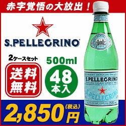 送料無料  サンペレグリノ [SAN PELLEGRINO]  500ml×48本 硬水 Sparkling water 天然炭酸水