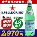 サンペレグリノ [SAN PELLEGRINO] 500ml×48本硬水 Sparkling water天然炭酸水 スパークリングウォーター 最安値挑戦中 激安自在レビューを書いたら送料無料