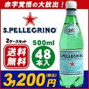 サンペレグリノ [SAN PELLEGRINO] 500ml×48本硬水 Sparkling wat