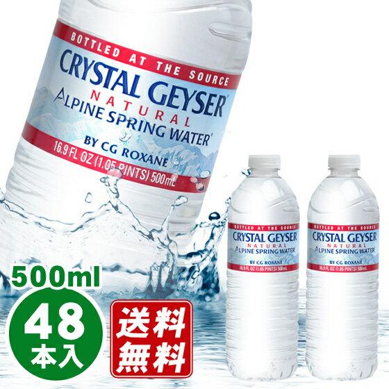 【送料無料】クリスタルガイザー 500ml×48本入 24本×2ケース ペットボトル [C…...:z-foods:10010976