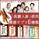 送料無料 高麗参 健康応援サプリ 正官庄 300mg 〜 1...