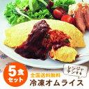 ★送料無料★ふんわり卵のオムライス1食×5袋セット 5食入り【ニッスイ】「おかず 夕食 ランチ 冷凍