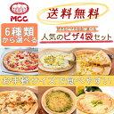 送料無料 ピザ 1食分 × 4袋セット MCCピッツァ 洋食 イタリアン ランチ 夕飯 昼ご飯