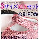 【3サイズMIX-カラー2】2028/2058/2088番(サイズss5,9,12)SWAROVSKIスワロフスキーラインストーンサイズミックスセット、デコ電iphon..