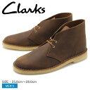 CLARKS クラークス デザートブーツ ブラウン デザートブーツ DESERT BOOT 26138221 メンズ シューズ ブーツ ハイカット 靴 天然皮革 本..