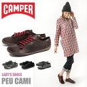 送料無料 カンペール(CAMPER) ペウ カミ 全4色(CAMPER 20848 020 017 071 072 PEU CAMI)レディース(女性用)靴 シューズ カジュアル スニーカー 天然皮革 ローカット ダークブラウン ブラック
