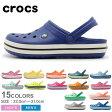 送料無料 クロックス(CROCS) クロックバンド [3] 全36色中8色 【海外正規品】crocs crocband 11016 メンズ(男性用)兼用 レディース(女性用) サンダル くろっくす 激安