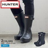 送料無料 ハンター HUNTER オリジナル ショート メンズ 全6色(HUNTER BOOT MFS9000RMA ORIGINAL SHORT MENS)メンズ(男性用) レインブーツ スノーブーツ ラバーブーツ 長靴 雨 雪