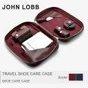 【クーポン配布中】JOHN LOBB ジョンロブ シューケアケース トラベルシューケアケース TRAVEL SHOE CARE CASEXC0109L 1U メンズ