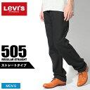 全国送料無料 リーバイス 505 レギュラー ストレート ジーンズ(LEVI'S 505 REGULAR STRAIGHT JEANS)LEVIS ブラック 黒 デニム ジーパン ワーク カジュアル パンツ ボトムスメンズ 男性
