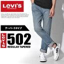 【MAX500円OFFクーポン】LEVI'S LEVIS リ...