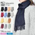 送料無料 JOHNSTONS ジョンストンズ マフラー ストール スカーフ SCARF WA000016 全6色無地 カシミア カシミヤ ニット シンプル スコットランドレディース(女性用) 兼 メンズ(男性用)【父の日 ギフト】
