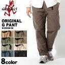 全国送料無料 グラミチ GRAMICCI オリジナル G パンツ フリースタイルフィット ORIGINAL G PANT M-0652M-56 全8色ロングパンツ クライミングパンツメンズ 男性