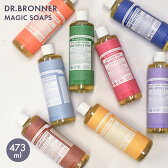 ドクターブロナー MAGIC SOAPS マジックソープ リキッド 472ml 8種類Dr.Bronner ORGANIC マジックソープバーオーガニック リキッドソープ 液体 石鹸 ほか 【航空便対象外商品】
