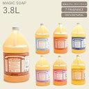 送料無料 ドクターブロナー MAGIC SOAPS マジックソープ リキッド ガロン 3776ml 8種類Dr.Bronner ORGANIC マジックソープバー 石鹸オーガニック リキッドソープ ベビーマイルド ラベンダー 【航空便対象外商品】