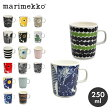 マリメッコ MARIMEKKO マグカップ 全8色(67304)MUG 2.5DL 北欧 雑貨 フィンランド