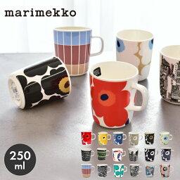 【割引クーポン配布】マリメッコ マグカップ 250mlmarimekko mug 皿 食器 ウニッコ シイルトラプータルハ ラシィマット マグ コーヒーカップ ティーカップ <strong>紅茶</strong> キッチン 誕生日プレゼント 結婚祝い <strong>ギフト</strong> <strong>おしゃれ</strong> 【ラッピング対象外】