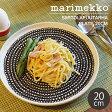マリメッコ MARIMEKKO 皿 シイルトラプータルハ ホワイト×ブラック×ブラック(63303)PLATE 20CM SIIRTOLAPUUTARHA WHITE/BLACK/BLACKプレート モノクロ モノトーン 柄