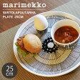 ショッピングマリメッコ 送料無料 マリメッコ MARIMEKKO プレート 25cm ホワイト×ブラック Siirtolapuutarha plate (シイルトラプータルハプレート )市民菜園(MARIMEKKO PLATE 25CM 63304-191)皿 お皿 食器 北欧
