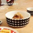 マリメッコ ラシィマット ボウル 1500ml (marimekko rasymatto bowl) 黒 皿 食器 陶磁器 ボール 深皿 キッチン 誕生日プレゼント 結婚祝い ギフト おしゃれ