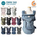エルゴベビー オムニ360 クールエアー ERGO BABY OMNI 360 BABY CARRIER ALL IN ONE C