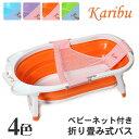 ベビーバス カリブ(KARIBU) ベビー ネット 付き 折りたたみ式 バス 全4色(FOLDING BATH PM3310 BABY BATH NET PM3...