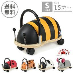 全国送料無料 ウィリー バグ スモール Sサイズ みつばち 他全5種(WHEELY BUG SMALL)室内 乗り物 おもちゃ 玩具 ホビー 動物 かわいいベビー キッズ 子供 男の子 女の子
