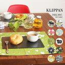 【楽天スーパーセール!】KLIPPAN クリッパン テーブルマット (KLIPPAN TABLE MAT 5808 5823 5824 5855 5856 58...
