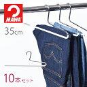 MAWA マワ ハンガー パンツ シングル 35cm 【10...