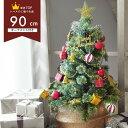 【今だけクーポン配布中】クリスマスツリー 90cm おしゃれ 北欧 クリスマスツリーセット 北欧風 led ledライト ホワイト 白 レッド 赤 ブルー 青 電飾 ライト オーナメント オーナメントセット 飾り かわいい xmas ツリー 法人用 プレゼント ギフト【ラッピング対象外】