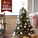 クリスマスツリー 120cm おしゃれ 北欧 クリスマスツリーセット 北欧風 led ledライト ホワイト 白 レッド 赤 ブルー 青 電飾 ライト オーナメント オーナメントセット 飾り かわいい xmas ツリー プレゼント ギフト【ラッピング対象外】