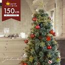 【今だけクーポン配布中】クリスマスツリー 150cm おしゃれ 北欧 クリスマスツリーセット 北欧風 led ledライト ホワイト 白 レッド 赤 ブルー 青 電飾 ライト オーナメント オーナメントセット 飾り かわいい xmas ツリー プレゼント ギフト【ラッピング対象外】