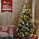 【今だけクーポン配布中】クリスマスツリー 180cm おしゃれ 北欧 北欧風 led ledライト クリスマスツリーセットホワイト 白 レッド 赤 ブルー 青 電飾 ライト オーナメント オーナメントセット 飾り かわいい xmas ツリー プレゼント ギフト【ラッピング対象外】