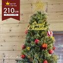 【今だけクーポン配布中】クリスマスツリー 210cm おしゃれ 北欧 大型 大きい 大きな クリスマスツリーセット 北欧風 led ledライト ホワイト 白 レッド 赤 ブルー 青 電飾 ライト オーナメント オーナメントセット 飾り かわいい xmas ツリー 【ラッピング対象外】