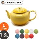 ルクルーゼ ティーポット Lサイズ 1.3l (le creuset tea pot l PG030 ...