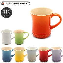 【割引クーポン配布】ルクルーゼ ティー マグカップ 410ml le creuset tea mug PG8006-00 ル・クルーゼ ブランド 陶磁器 食器 コーヒーカップ 珈琲 <strong>紅茶</strong> キッチン 誕生日プレゼント 結婚祝い <strong>ギフト</strong> <strong>おしゃれ</strong> 【ラッピング対象外】