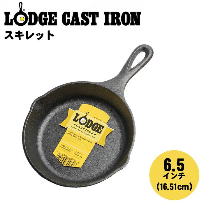 【LODGE ロッジ】ロジック スキレット 6 1/2インチ フライパンL3SK3 LOGIC SKILLET 6-1/2inc 16.5cm鉄スキ 6.5 17cm IH IH対応 フライパン パン) アウトドア キャンプ
